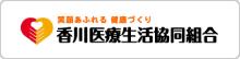 香川民主医療機関連合会