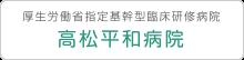 厚生労働省指定臨床研修病院 高松平和病院