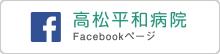 高松平和病院 Facebookページ