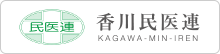 香川民医連 KAGAWA-MIN-IREN
