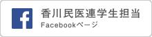 香川民医連学生担当 Facebookページ