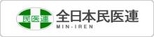 全日本民医連 MIN-IREN