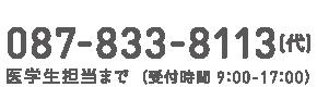 お電話でのお問合せ 087-833-8113(代) 医学生担当まで (受付時間 9:00-17:00)