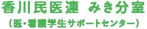 香川民医連 みき分室(医・看護学生サポートセンター)