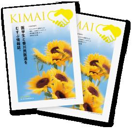 KIMAI DOWNLOAD KIMAI ダウンロード
