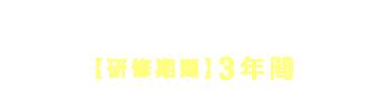 ☆家庭医療プログラム☆【研修期間】3年間