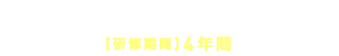 ☆整形外科後期研修プログラム☆【研修期間】4年間