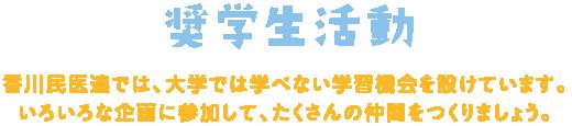 奨学生活動 香川民医連では、大学では学べない学習機会を設けています。いろいろな企画に参加して、たくさんの仲間をつくりましょう。