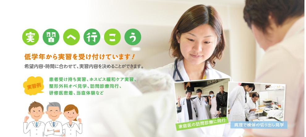 厚生労働省指定臨床研修病院高松平和病院 医学生・研修医のページ