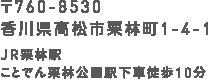 〒760-8530 香川県高松市栗林町1-4-1 JR栗林駅 ことでん栗林公園駅下車徒歩10分