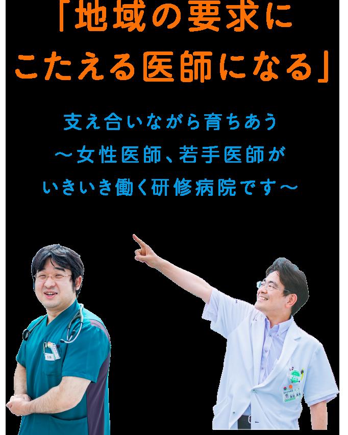 「地域の要求にこたえる医師になる」