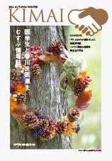 2016_autumn